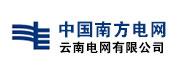 云南电网有限公司