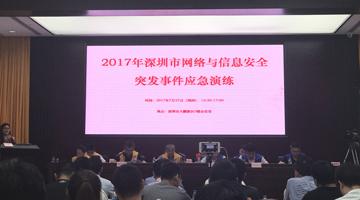 深圳市开展网络与信息安全突发事件应急演练