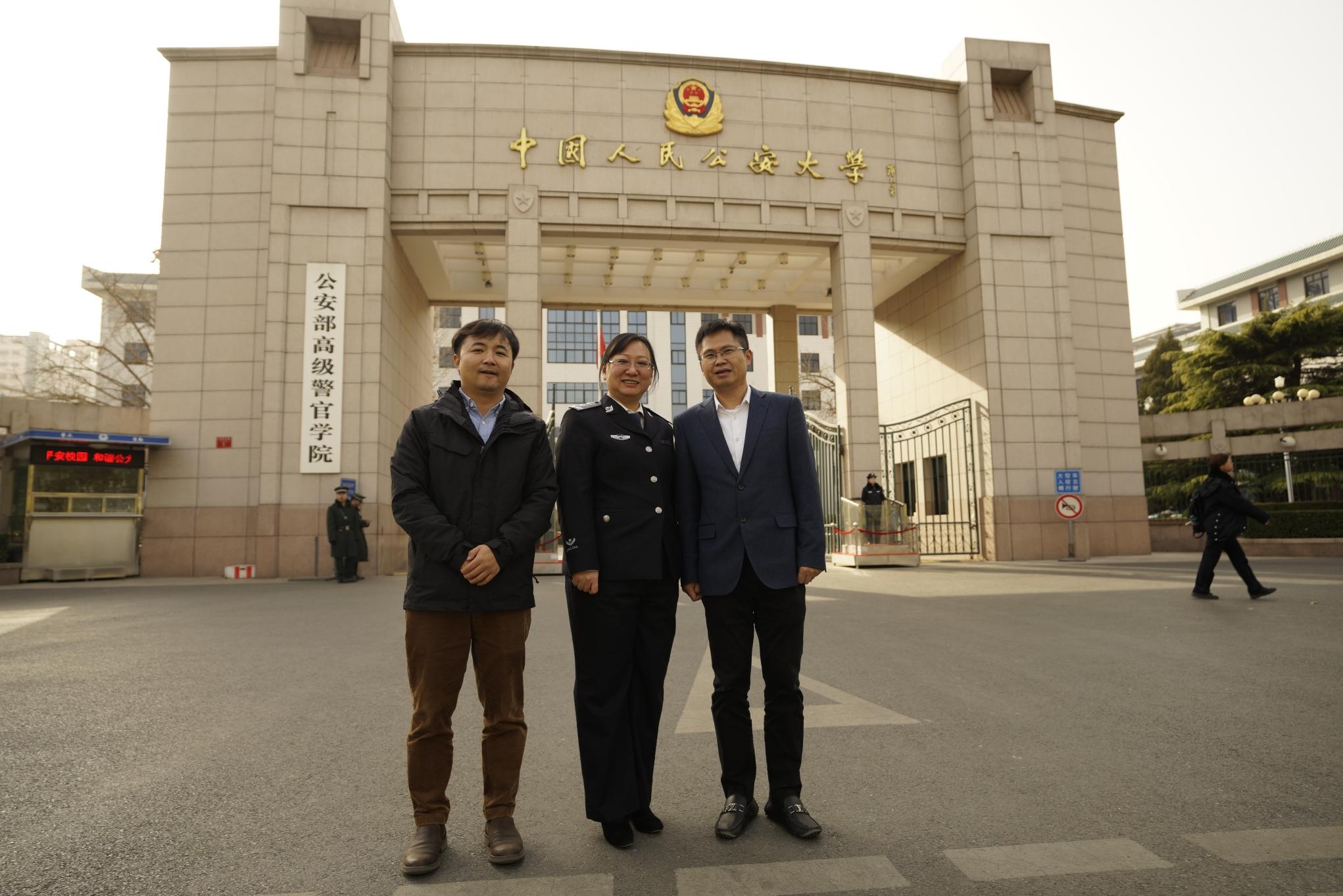 安络科技应邀为中国人民公安大学研究生院授课——《以网络为中心的情报、侦查和取证》