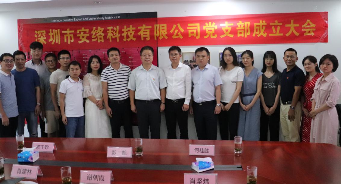 安全公司的去江湖化——安络科技党支部获准成立